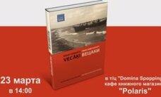 Рижанам представят книгу о Вецаки
