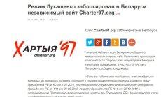 Baltkrievijā bloķē opozīcijas portālu 'Harta 97'