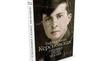 Евфросиния Керсновская. Сколько стоит человек