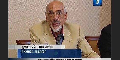 Дмитрий Башкиров в Риге