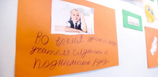 """Двойное погружение. Эстонский ответ """"русской"""" школе — смешанные классы и обучение на двух языках сразу"""