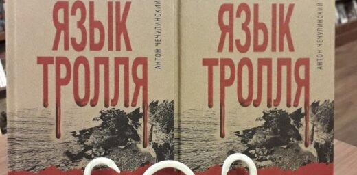 Антон Чечулинский. Язык Тролля. Роман-расследование дела Брейвика