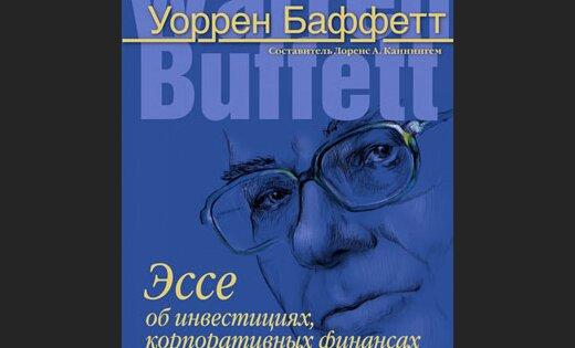 essays of warren buffett epub