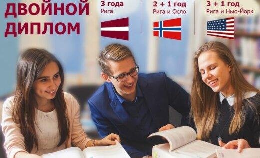 Двойной диплом от Норвежской Школы Бизнеса bi или Университета  Двойной диплом от Норвежской Школы Бизнеса bi или Университета Буффало в США