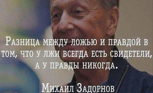 Елена Бомбина. Друзья Задорнова не стравливают его родственников!