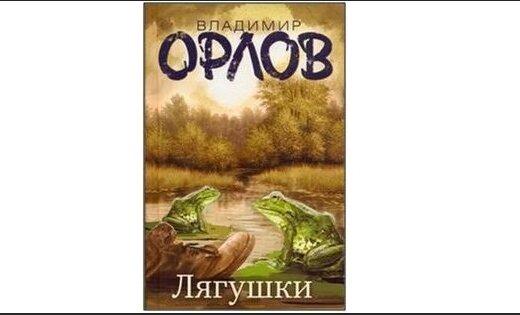 Владимир Орлов. Лягушки