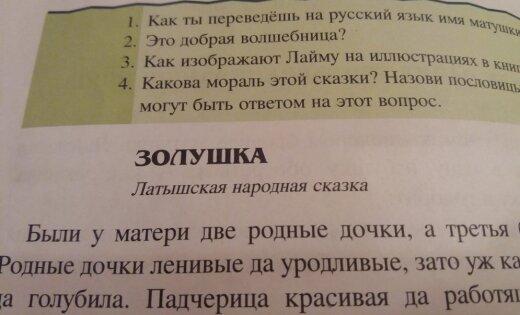 Мама школьника: с каких пор Золотая рыбка – это латышская народная сказка?