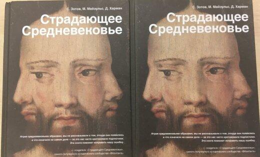 Страдающее Средневековье. Сергей Зотов о богохульстве, нравственности и нимбах - сегодня и в прошлом