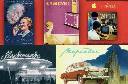 """""""Макдак"""" по-советски: если бы известные западные бренды выпускались в СССР..."""