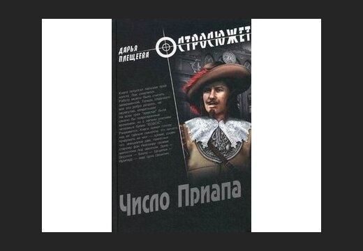 Дарья Плещеева. Число Приапа