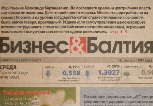 """Владельцем газеты """"Бизнес&Балтия"""" стал ИД """"Вести"""""""
