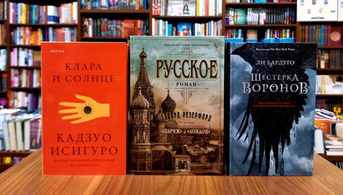 Книги недели: робот и чувства, приключения в городе грез и история России
