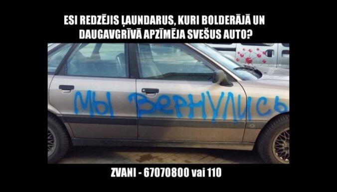 Bolderājā un Daugavgrīvā apzīmētas automašīnas; aicina atsaukties aculieciniekus