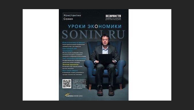 """Константин Сонин. """"Sonin.ru: Уроки экономики"""""""