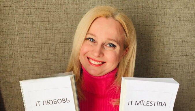 Новый роман Елены Пальчевской ждет своих читателей