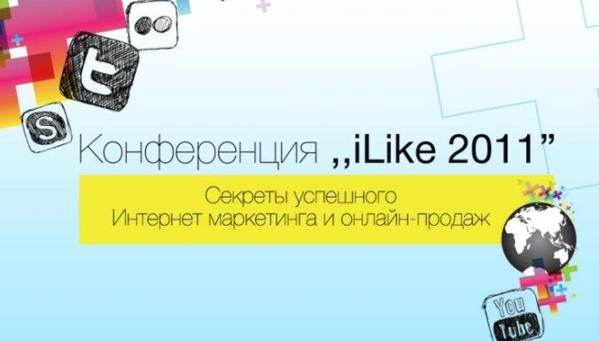 Хотите увеличить продажи в Интернете? Приходите на конференцию по Интернет-маркетингу iLike 2011!