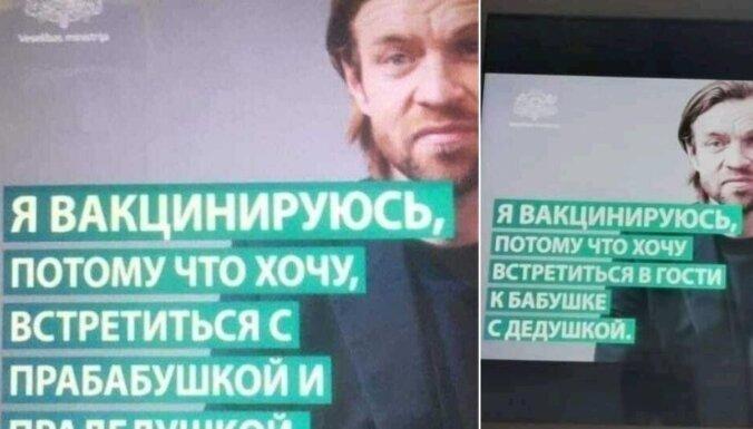 """Невезучий Горкшс: второй плакат кампании """"Два миллиона причин вакцинироваться"""" получился с ошибкой"""