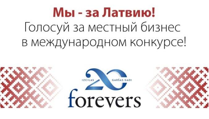 Проголосуй за своих и выиграй приз от Forevers!