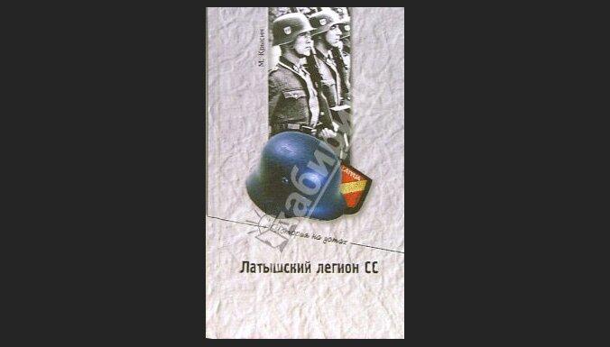 Михаил Крысин. Латышский легион СС: вчера и сегодня