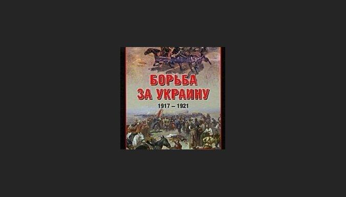 Анатолий Грицкевич. Борьба за Украину 1917 – 1921