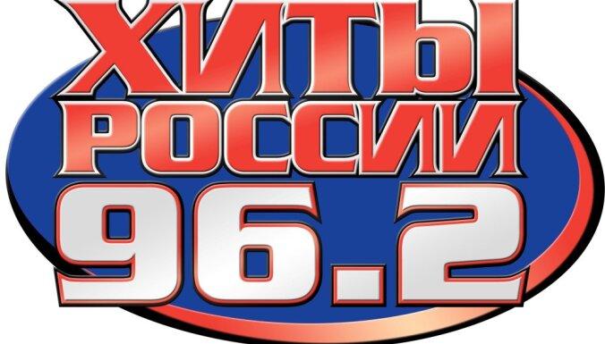 """""""Радио """"Хиты России"""" оштрафовано на 650 евро: слишком мало латышской речи"""
