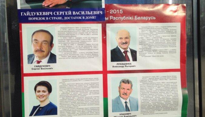 Беларусь выборы