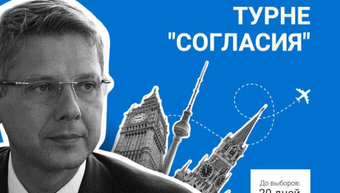 Зарубежные гастроли, русские школы и партийные кассы: до выборов - 20 дней