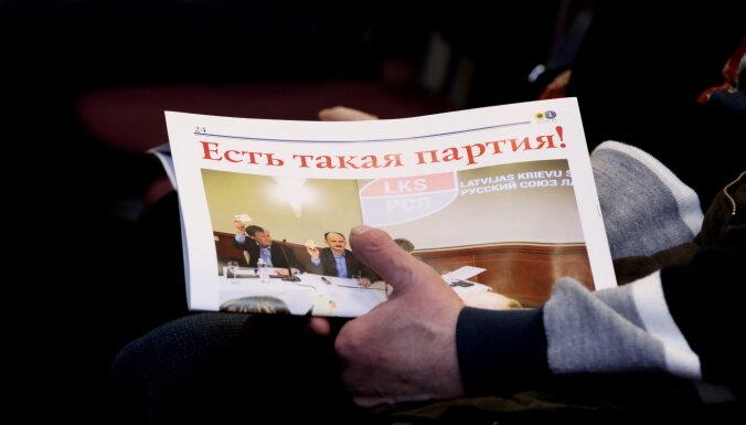 """LTV: РСЛ и """"Альтернатива"""" ведут переговоры о создании общего списка"""