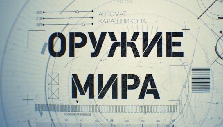 Krievu ieroču koncerns sevi reklamē kā miera nesēju