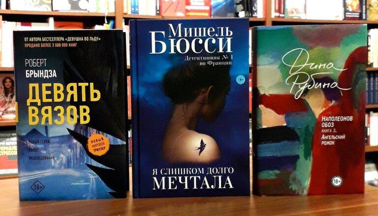 Книги недели: французский психологический триллер, суровый английский детектив и эпический русский роман
