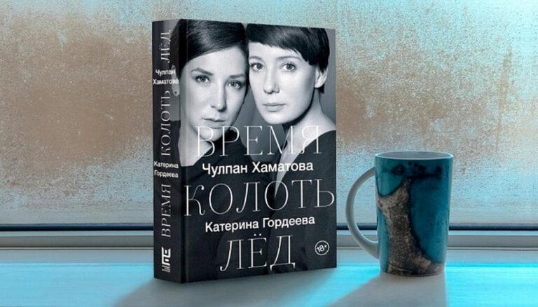 Чулпан Хаматова, Катерина Гордеева. Время колоть лед