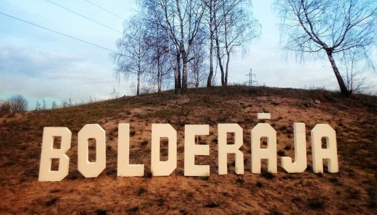 От скейтпарка до надписи BOLDERAJA. На голосование выставлены идеи районных активистов