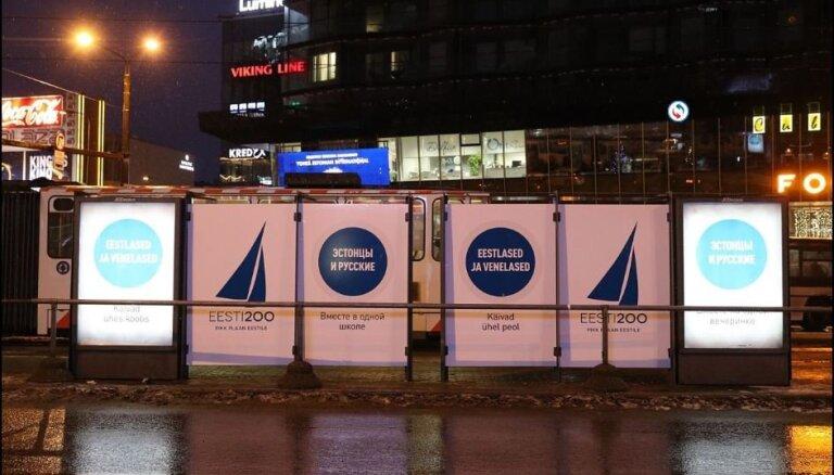 """Скандальная реклама в Эстонии: """"сегрегационные"""" плакаты заменили на призыв объединиться"""