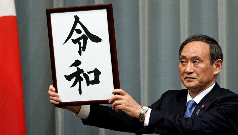 """""""Эра Рейва"""": при новом императоре Японии начнется новая эпоха"""