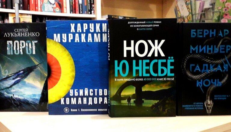 """Книги недели: """"Убийство Командора"""" Мураками, """"Нож"""" Несбё, """"Гадкая ночь"""" Миньера и """"Порог"""" Лукьяненко"""