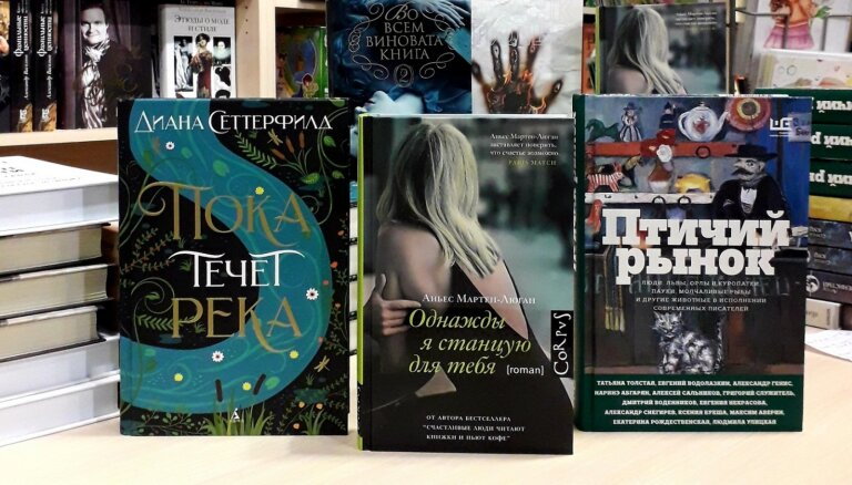 """Книги недели: английская неоготика, французская мелодрама и русский """"Птичий рынок"""""""