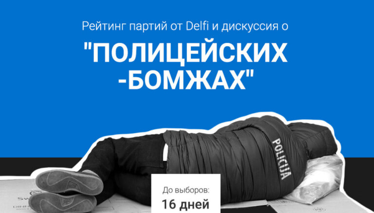 """Рейтинг партий от Delfi и дискуссия о """"полицейских-бомжах"""": до выборов — 16 дней"""