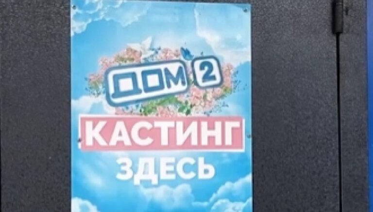 """ВИДЕО: В сеть попала запись кастинга на обновленный """"Дом-2"""""""