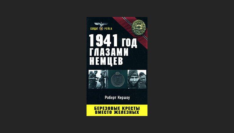 РОБЕРТ КЕРШОУ 1941 ГОД ГЛАЗАМИ НЕМЦЕВ СКАЧАТЬ БЕСПЛАТНО