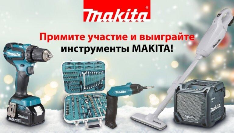 """Завершен конкурс """"Исполните новогоднее желание инструментов — возьмите их домой!"""""""