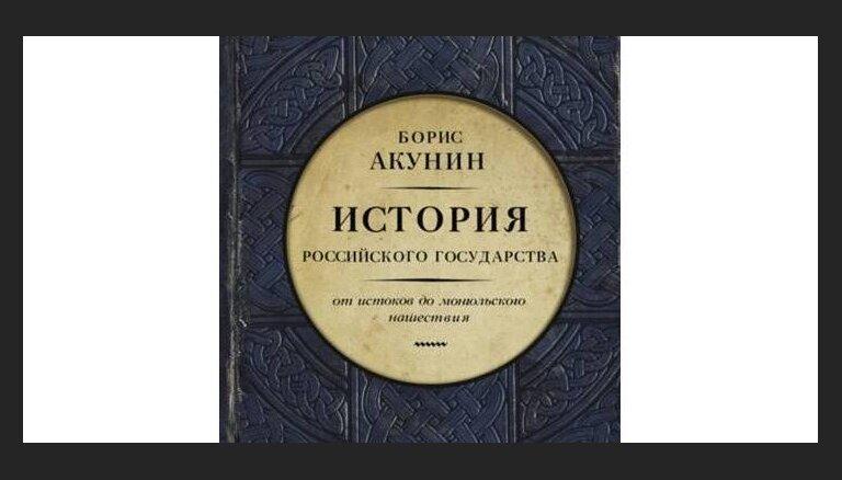 Борис Акунин. Часть Европы. История Российского государства