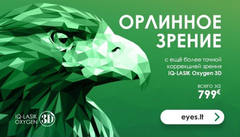 """В клинике """"Новое Зрение"""" в Вильнюсе хирурга-офтальмолога заменил робот"""