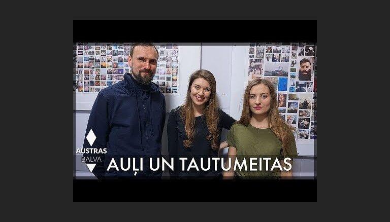 Noskaties! 'Austras balva 2017' – 'Auļi un Tautumeitas' – albums 'Lai māsiņa rotājas'