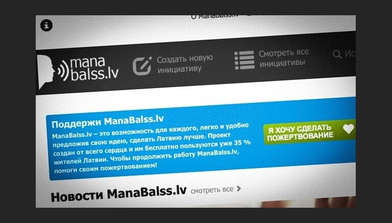 """Стартовал сбор подписей за сохранение """"приговоренной"""" школы в Елгаве"""