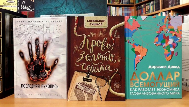"""Книги недели: исторический детектив, французский триллер и приключения """"Доллара всемогущего"""""""