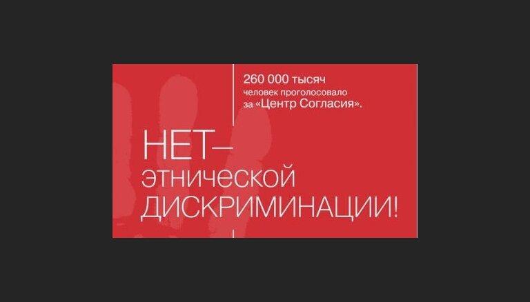 В интернете развернута кампания за ЦС в коалиции