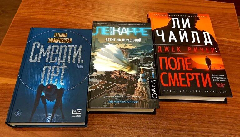 Книги недели: цифровое бессмертие, шпионские страсти, Джек Ричер против всех