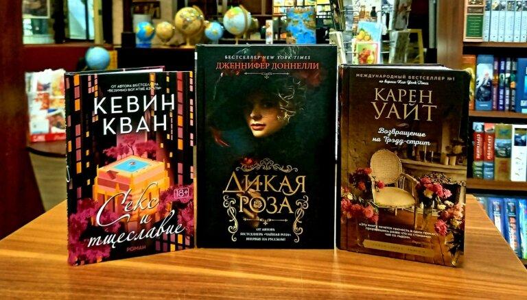 Книги недели: еще одни безумно богатые азиаты, призраки в ночи и дикая роза