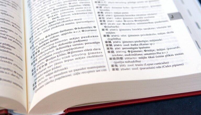 В Молдове издан словарь русского вульгарного языка