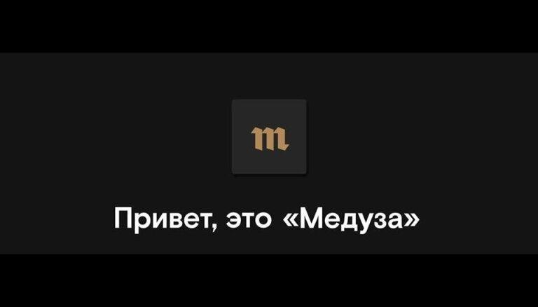 """Действующий из Риги российский портал """"Медуза"""" заработал 12 тысяч евро"""